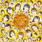 [Album] Morning Musume. – Best! Morning Musume. 20th Anniversary [M4A]