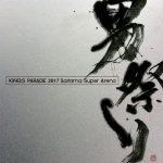 [Album] UVERworld – UVERworld KING'S PARADE 2017 Saitama Super Arena [M4A]