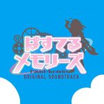 [Album] 立山秋航 – TVアニメ『ぱすてるメモリーズ』オリジナル・サウンドトラック (2019/MP3/320KBPS)