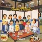 [Album] Amii Ozaki – Amii-phonic [FLAC + MP3]
