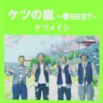 [Album] Ketsumeishi – Ketsu no Arashi -Haru BEST-[MP3]