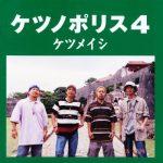 [Album] Ketsumeishi – Ketsunopolis 4 [MP3]