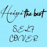 [Album] Various Artists – Heisei The Best ~Self Cover~[MP3/RAR]