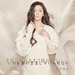 [Single] 倉木麻衣 – 「きみと恋のままで終われない いつも夢のままじゃいられない/ 薔薇色の人生」 (2019/MP3/320KBPS)