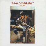 [Album] Shogo Hamada – Umareta Tokoro o Toku Hanarete [MP3]