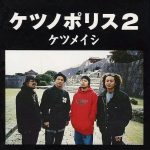 [Album] Ketsumeishi – Ketsunopolis 2 [MP3]