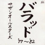 [Album] Southern All Stars – BALLADE '77~'82 [MP3]