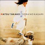 [Album] Takako Matsu – Sora no Kagami [MP3]