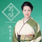 [Album] Fuyumi Sakamoto – Otoko Uta Best [MP3]
