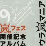 [Album] Arashi – Ura Ara Mania [MP3]