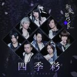 [Album] Wagakki Band – Shikisai (2CD) (2017/MP3/RAR)