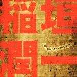 [Album] Junichi Inagaki – Junichi Inagaki [MP3]