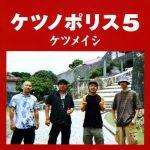 [Album] Ketsumeishi – Ketsunopolis 5 [MP3]