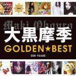 [Album] Maki Ohguro – Golden Best [MP3]
