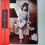 [Album] Takuro Yoshida – Ima wa Mada Jinsei wo Katarazu [MP3/RAR]