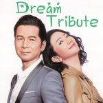 [Album] Various Artists – Dream Tribute [MP3/RAR]