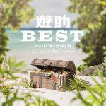 [Album] Yusuke – Yusuke BEST 2009-2019 -Ano.. Attoyuma Dattandesukedo.-[M4A/RAR]