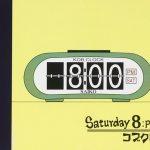 [Album] Kobukuro – Saturday 8:PM [FLAC + MP3]
