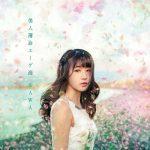 [Album] SAWA – Bijin Hakumei Aegeankai [MP3/RAR]