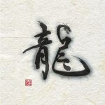 [Album] Tatsuya Ishii – Ryu [FLAC+MP3]