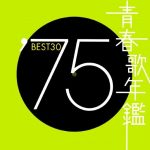 [Album] Various Artists – Seishun Uta Nenkan '75 BEST 30 [MP3/RAR]