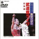 [Album] Hibari Misora – Geino Seikatsu 35 Shunen Ricital Budokan Live Soshu Hen [MP3/RAR]