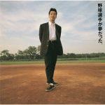 [Album] KAN – Yakyuu Senshu ga Yume datta.[MP3/RAR]