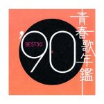 [Album] Various Artists – Seishun Uta Nenkan '90 BEST 30 [MP3/RAR]