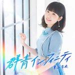[Album] 東山奈央 – 群青インフィニティ (2019/MP3/RAR)