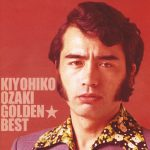 [Album] Kiyohiko Ozaki – Golden Best Ozaki Kiyohiko (2013/FLAC+MP3/RAR)