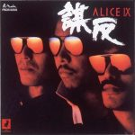 [Album] Alice – Alice IX (2018/MP3/RAR)