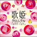 [Album] Various Artists – Utahime Chronicle ~1968-1984~ (2014/MP3/RAR)