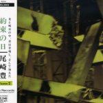 [Album] Yutaka Ozaki – Yakusoku no Hi Vol.2 [MP3/RAR]