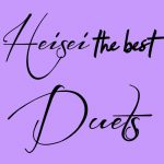 [Album] Various Artists – Heisei The Best ~Duets~[MP3]