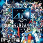 [Album] Various Artists – Mobile Suit Gundam 40th Anniversary BEST ANIME MIX [MP3/RAR]