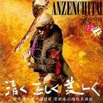 [Album] Anzenchitai – Anzenchitai XII Kiyoku Tadashiku Utsukushiku [MP3/RAR]