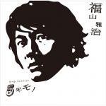 [Album] Masaharu Fukuyama – 5-nen Mono [FLAC+MP3]