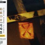 [Album] Yutaka Ozaki – Yakusoku no Hi Vol.1 [MP3/RAR]