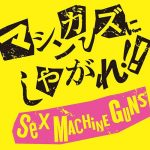 [Album] Sex Machineguns – Machineguns ni Shiyagare!! [FLAC+MP3]