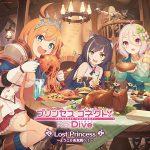 [Album] プリンセスコネクト! Re:Dive Lost Princess ~ようこそ美食殿へ! ~ (2019/MP3/RAR)