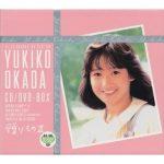 [Album] Yukiko Okada – Okurimono III ~Okada Yukiko CD BOX~[MP3/RAR]