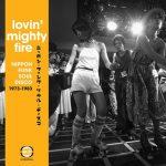 [Album] Various Artists – Lovin' Mighty Fire (Nippon Funk • Soul • Disco 1973-1983) [MP3/RAR]
