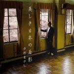 [Album] Masashi Sada – Utsukushiki Nippon no Omokage [MP3/RAR]