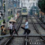 [Album] Masashi Sada – Slow Life Story [FLAC+MP3]