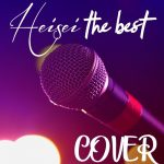 [Album] Various Artists – Heisei The Best ~Cover~ [MP3/RAR]
