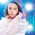 [Album] May J. – Heisei Love Song Covers supported by DAM [MP3/RAR]
