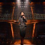 [Album] Yumi Matsutoya – CONCERT TOUR 2016-2017 Uchuu Toshokan [MP3]