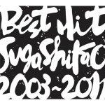 [Album] Suga Shikao – BEST HIT!! SUGA SHIKAO -2003~2011- [MP3/RAR]