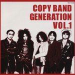 [Album] Maki Ohguro – Copy Band Generation Vol.1 [MP3]