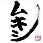 [Album] Rekishi – Mukishi [MP3/RAR]